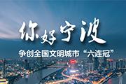 """你好宁波-争创全国文明城市""""六连冠"""""""