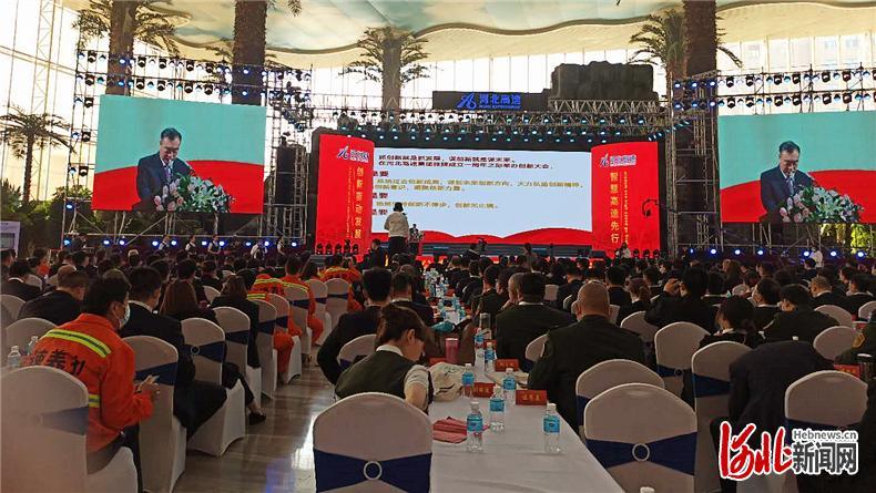图为河北高速集团创新大会会议现场。 河北日报记者记者曹智摄