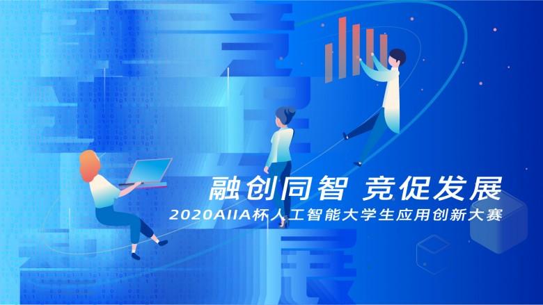 2020AIIA杯人工智能大学生应用创新大赛开赛在即,报名从速
