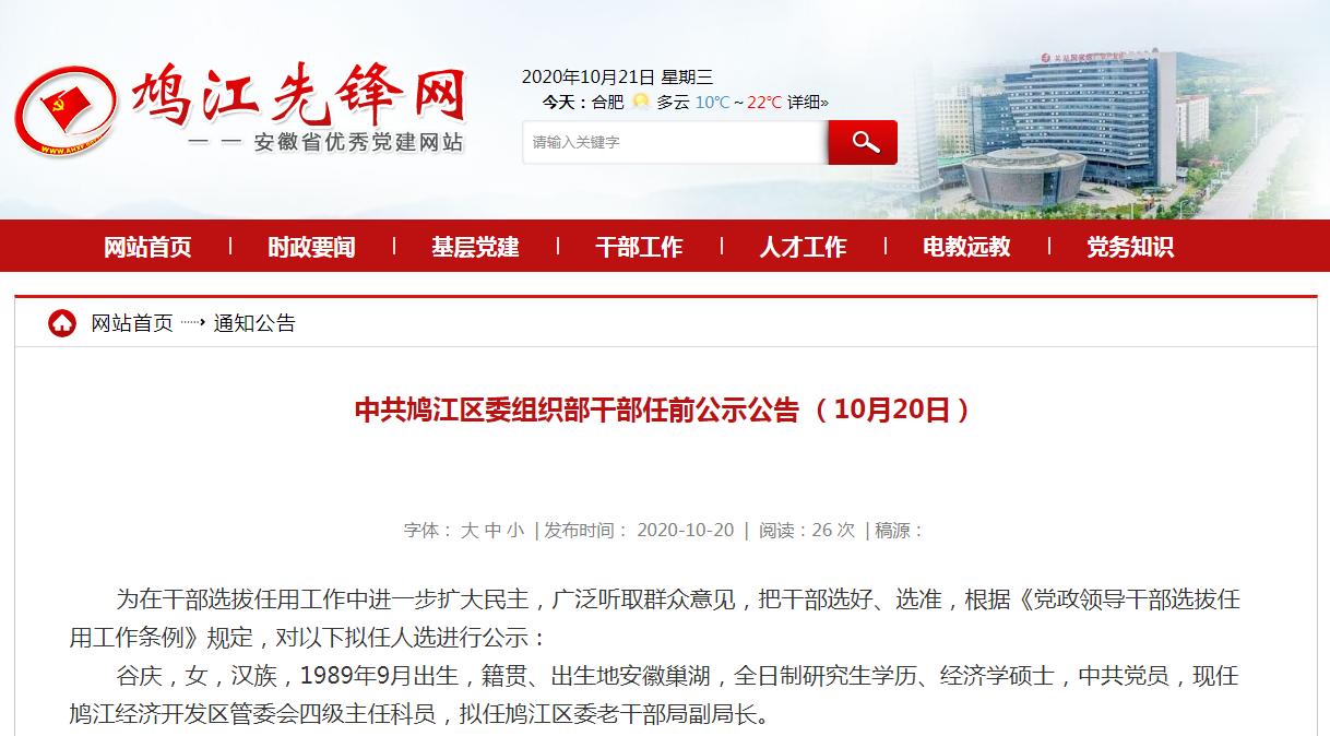 芜湖一区发布最新干部任前公示