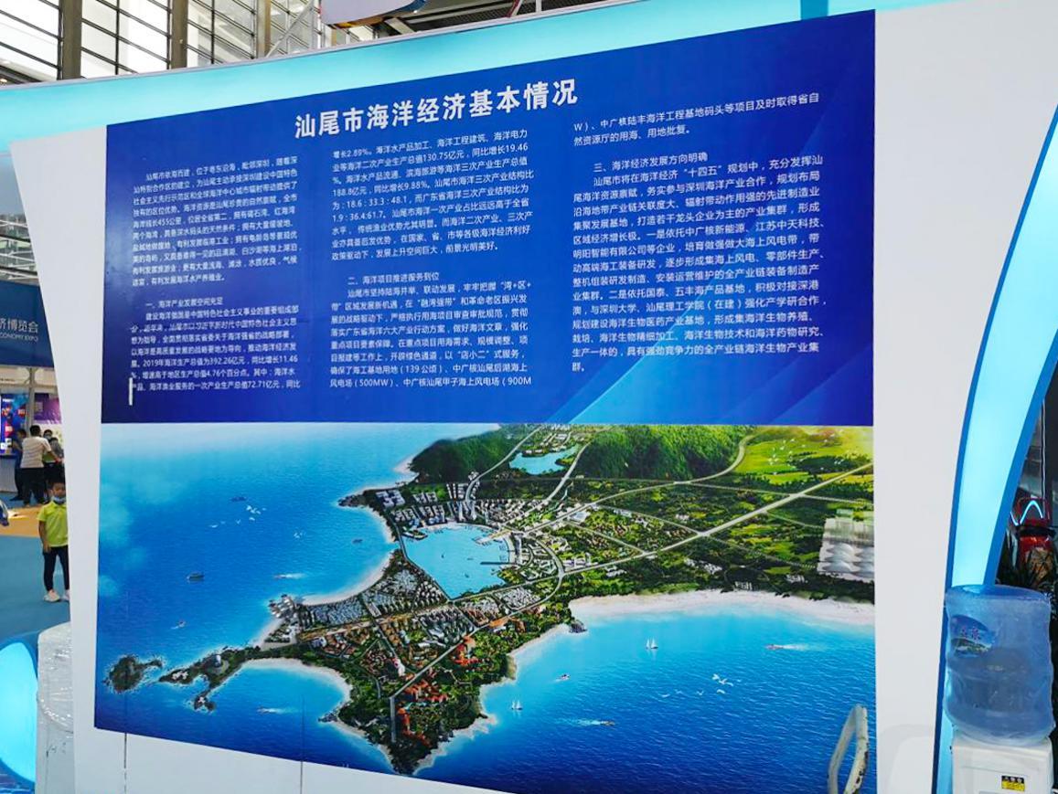 展位重点宣介汕尾市海洋经济发展优势