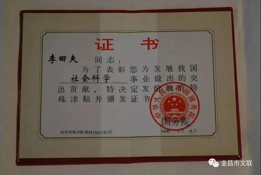 2000年6月16日国务院批准李田夫为享受国务院政府特殊津贴专家