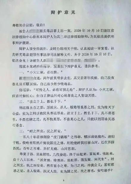 """【彩乐园2登录进入12dsncom】_辩护律师称委托人是""""宵小之辈、邪恶之徒""""?律师协会回应了"""