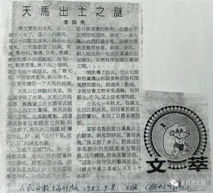 1987年9月8日《人民日报海外版》
