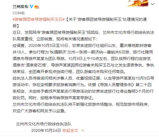 【彩乐园2app进入12dsncom】_游客4000元跟团被导游强制买玉石 官方回应