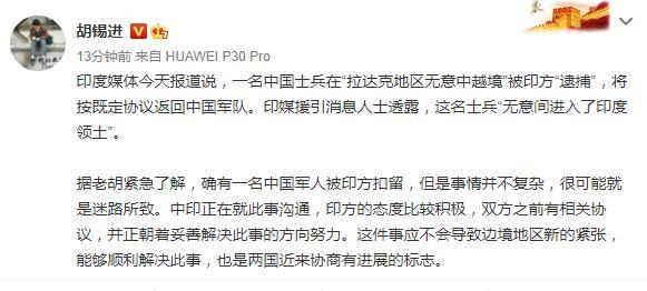 【彩乐园3邀请码12345】_环球时报:一名中国军人被印方扣留 或因迷路