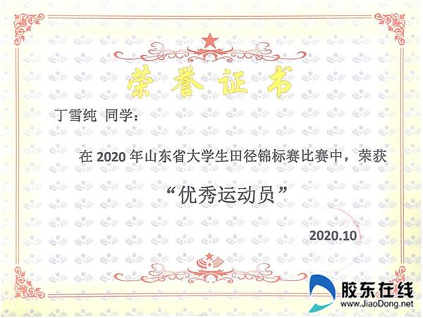202010150938252107