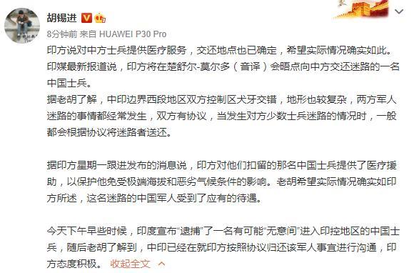 【彩乐园2下载进入12dsncom】_胡锡进:印方说对中方士兵提供医疗服务,交还地点也已确定