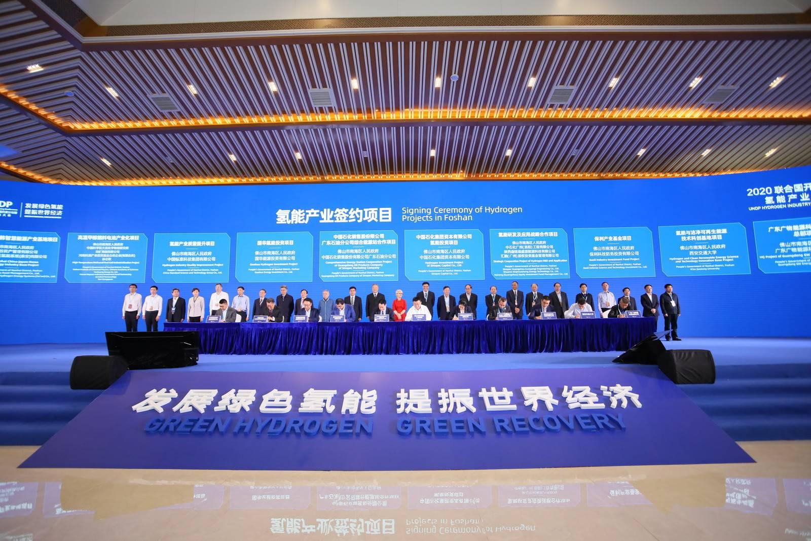 16个氢能产业项目与南海签约