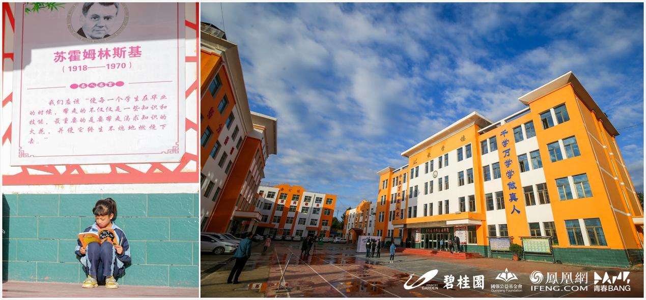 在教学楼前蹲着读书的小姑娘和龙泉学校校园