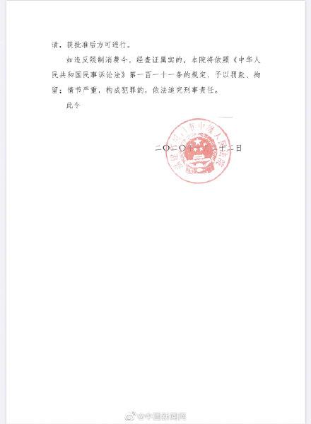 贵人鸟创始人林天福被限制消费 执行申请人为国元证券