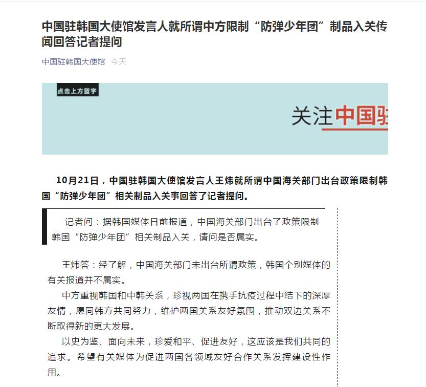 """【彩乐园代理33876】_中方限制""""防弹少年团""""制品入关?官方回应"""
