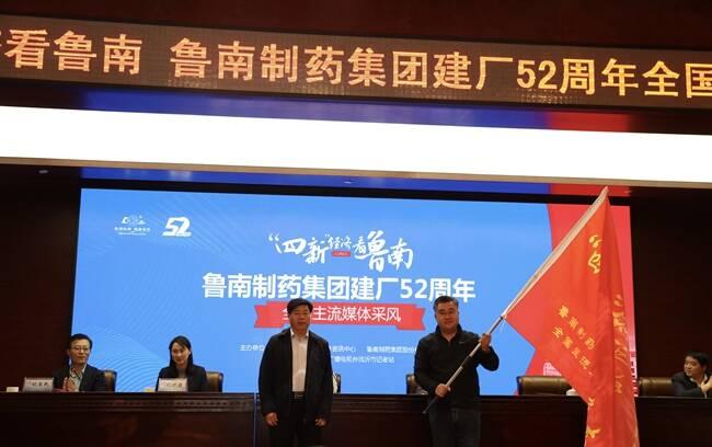 临沂市委网信办副主任崔浩为采访团授旗