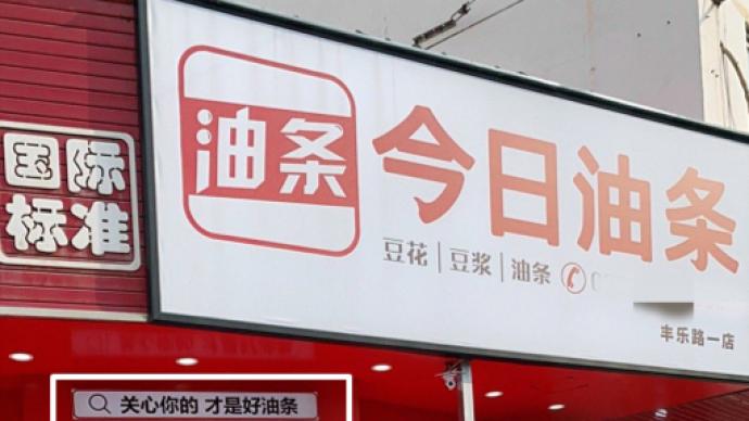 """【彩乐园邀请码】_""""今日油条""""公司,还申请了饼多多、快手抓饼等商标"""