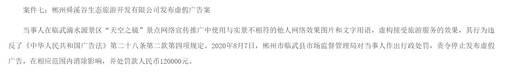 图片来源:湖南省市场监管局官网截图