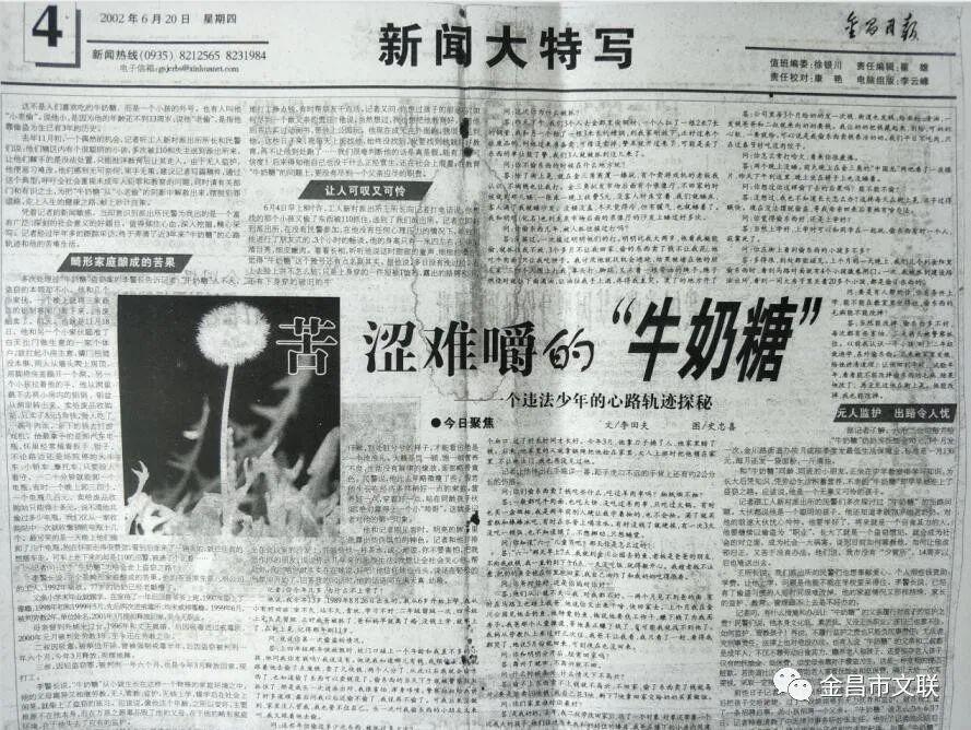 2002年6月21日《金昌日报》第四版