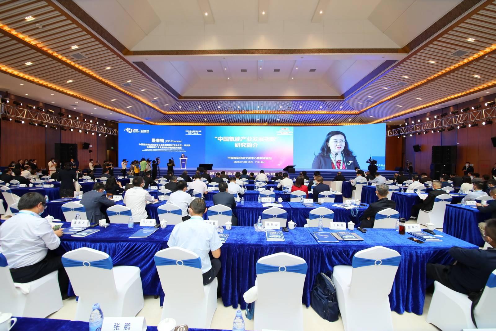 《中国氢能产业发展指数研究》启动发布