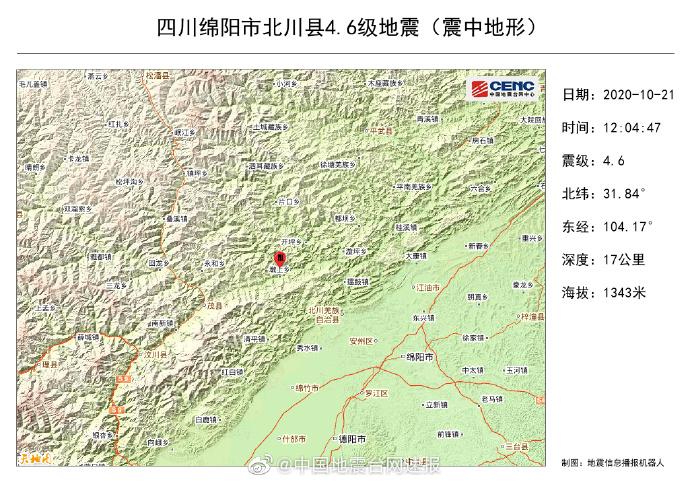 【彩乐园邀请码进入12dsncom】_四川绵阳北川县发生4.6级地震