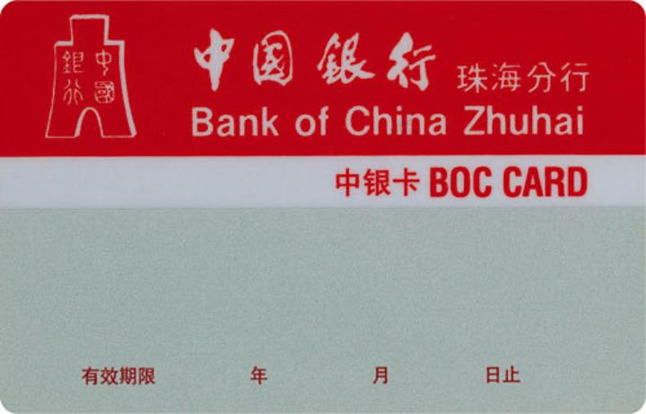 中银卡(中国银行官网)