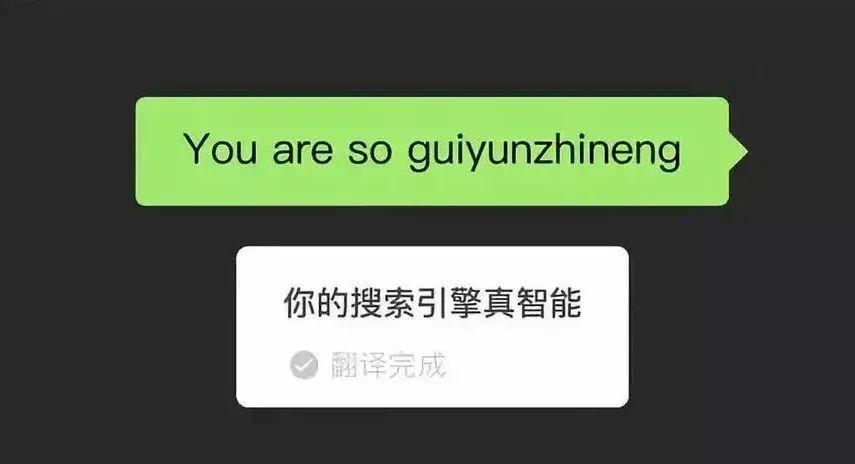 """微信翻译""""乌龙"""""""