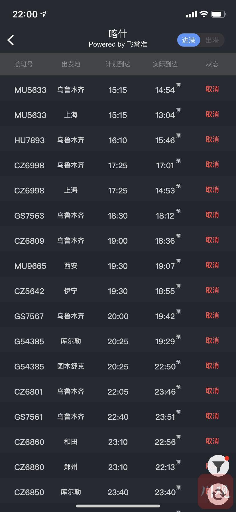 【迪士尼彩乐邀请码12340】_喀什机场今天45%航班取消 成都明天飞喀什航班异常
