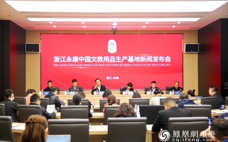 10月21日,浙江永康中国文教用品生产基地新闻发布会召开