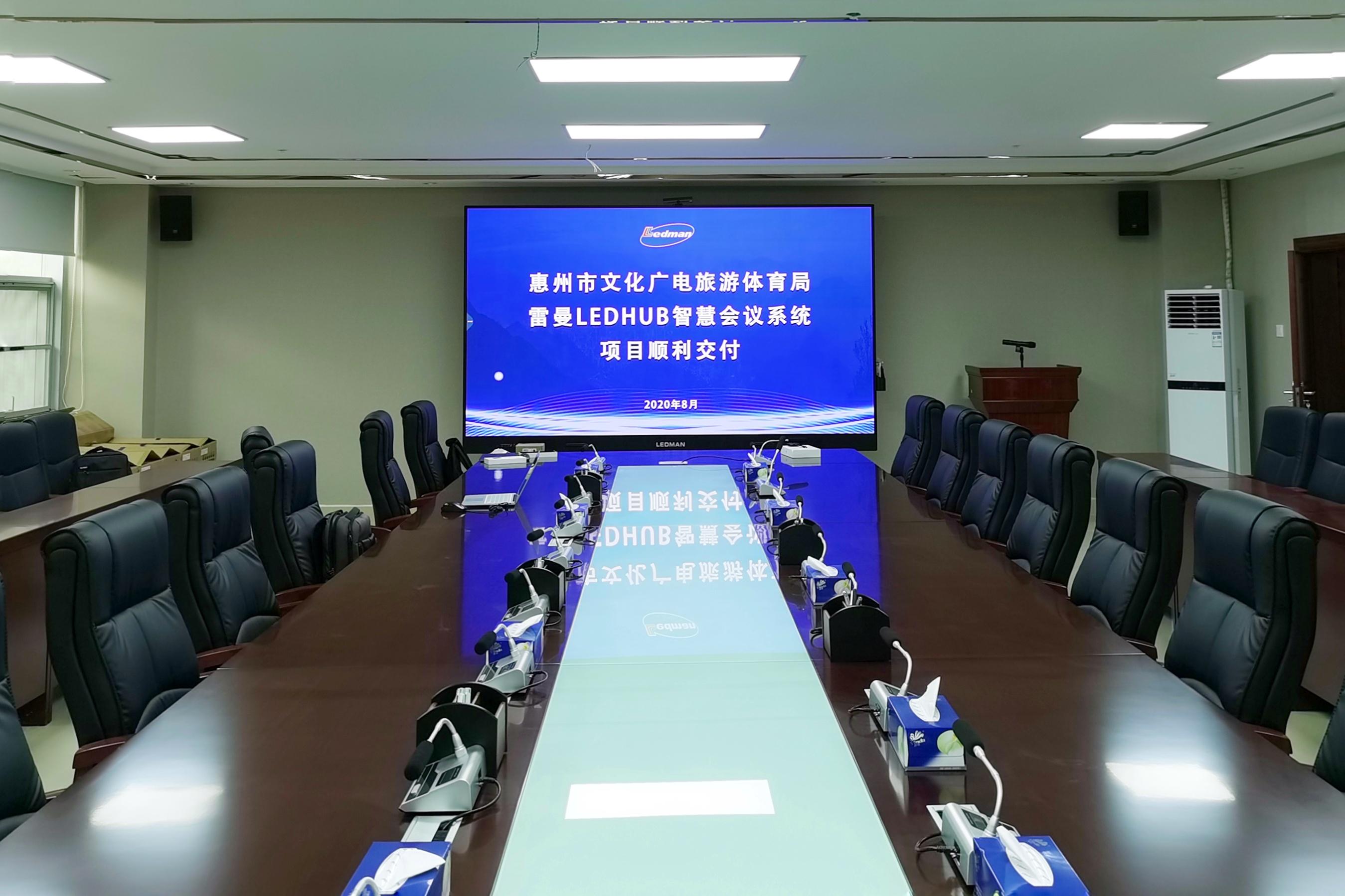 惠州市文化广电旅游体育局雷曼LEDHUB智慧会议系统