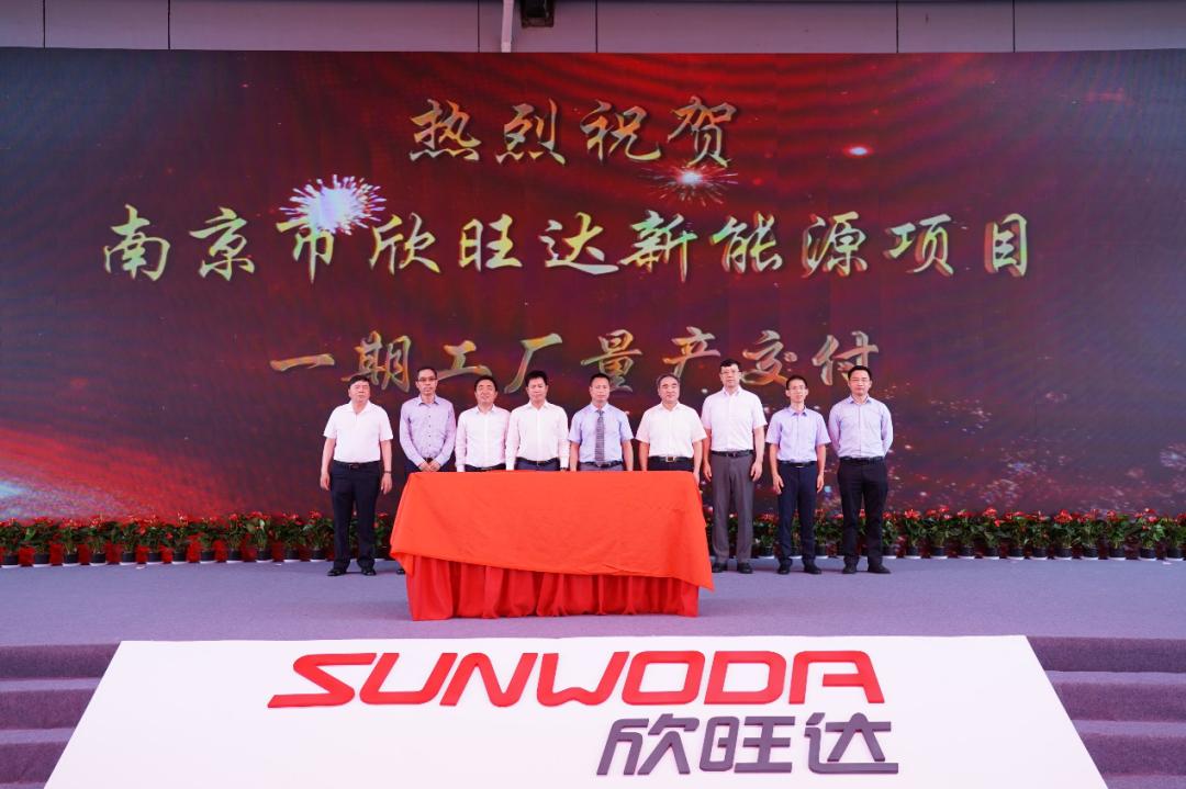 ▲ 南京市欣旺达新能源项目一期工厂量产交付仪式现场