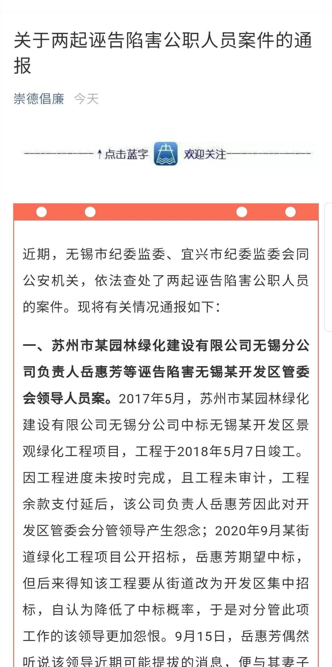 【彩乐园邀请码12340】_诬告陷害公职人员,3名企业人员被无锡纪委监委通报