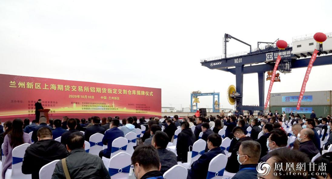兰州新区上海期货交易所铝期货指定交割仓库揭牌仪式现场 肖刚 摄