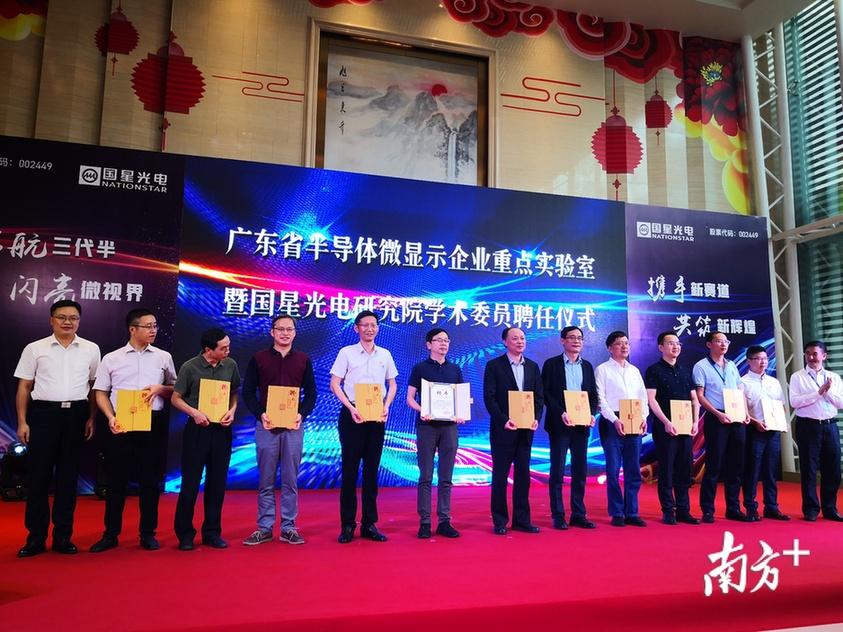 活动现场为广东省半导体微显示企业重点实验室学术委员会成员共11位专家学者颁发聘书。
