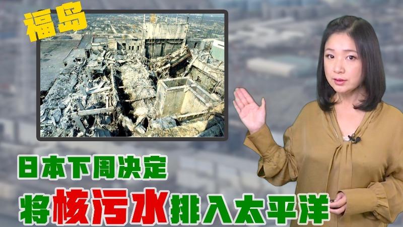 超100万吨!日本福岛核污水排放入海 激怒当地渔民