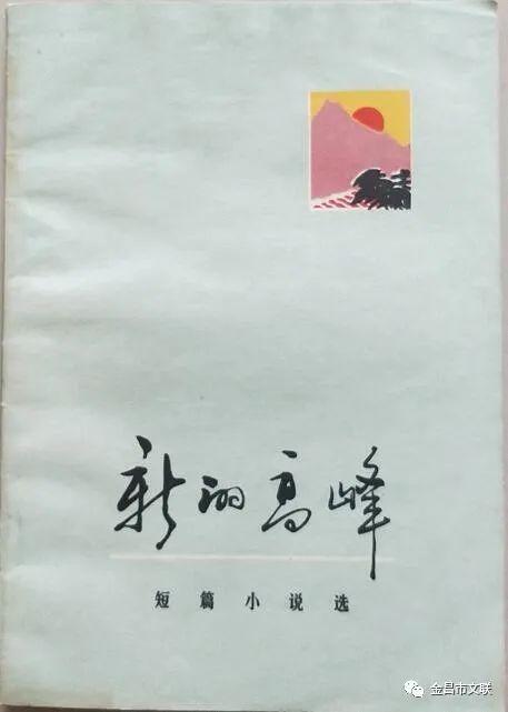 甘肃人民出版社以《新的高峰》为书名,出版的短篇小说集
