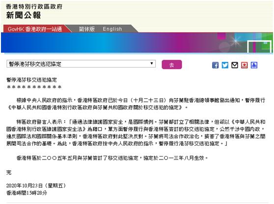 【以太坊价格】_港府声明:暂停香港芬兰移交逃犯协定