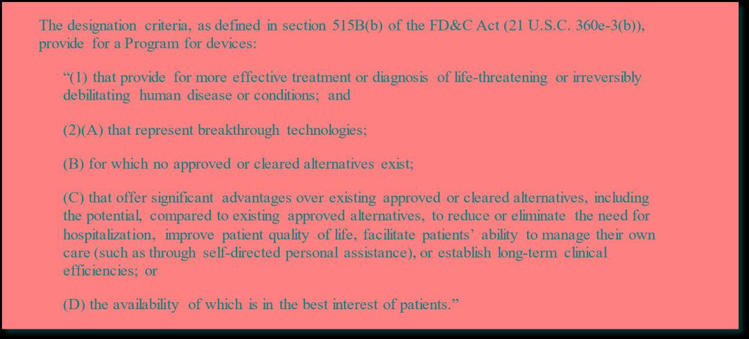 """图1. """"突破性医疗器械""""认定的条件。"""