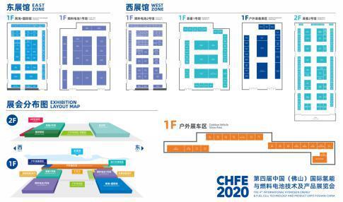 第四届中国(佛山)国际氢能与燃料电池技术及产品展览会全馆平面图