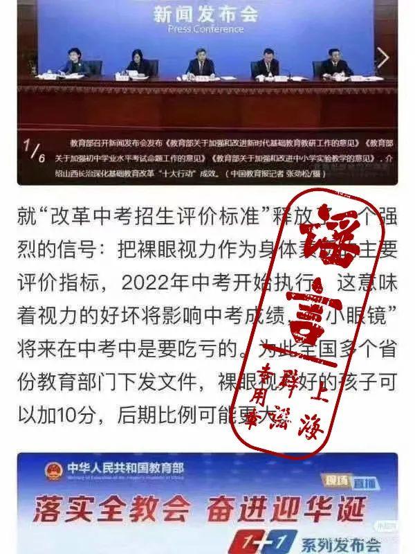 【彩乐园2进入dsn292com】_2022年中考视力好加10分?媒体:以偏概全