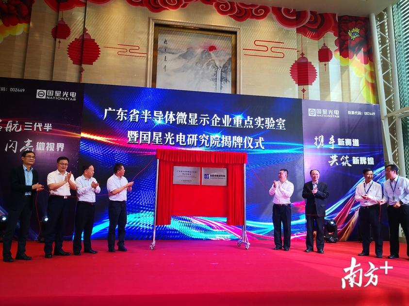 广东省半导体微显示企业重点实验室暨国星光电研究院正式揭牌。