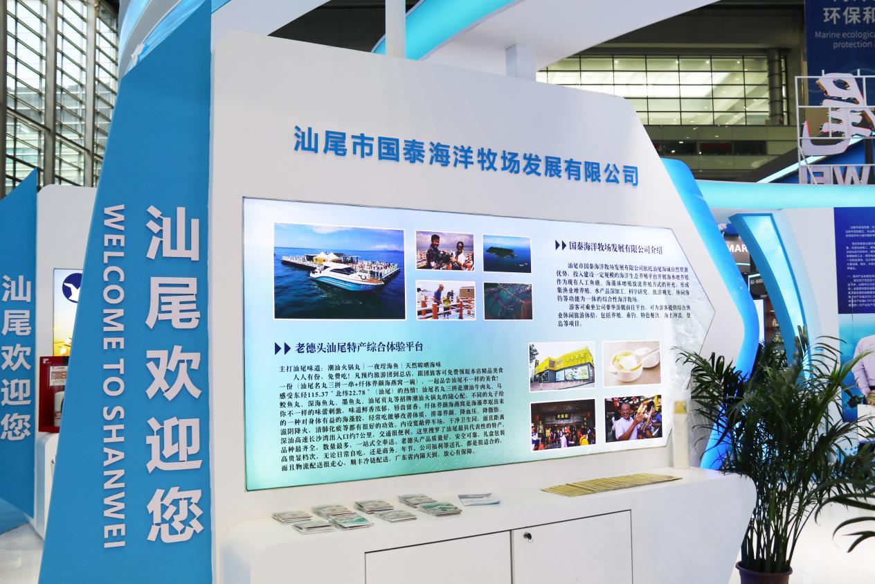 汕尾市国泰海洋牧场发展有限公司项目展示