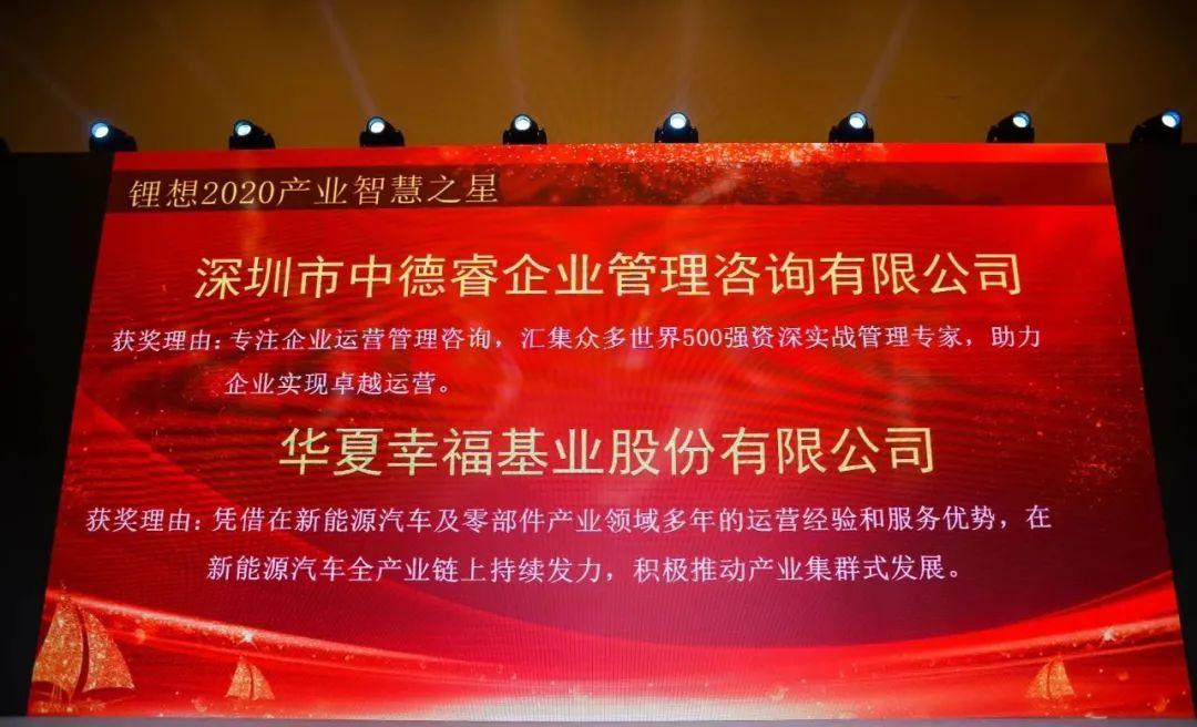 """▲ 华夏幸福荣获""""锂想2020产业智慧之星""""奖项"""