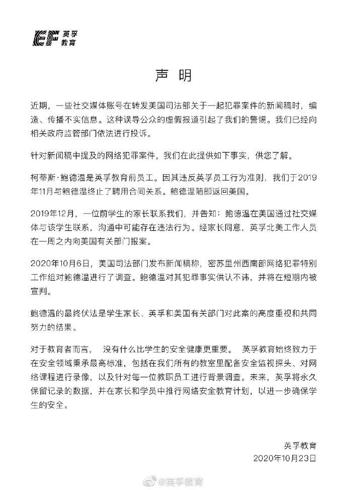 【以太坊浏览器】_前外教性威胁12岁中国学生 英孚教育回应