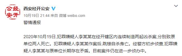 【wordpress seo】_陕西一男子一天制造两起凶杀案:致原单位4人死亡 随后自杀