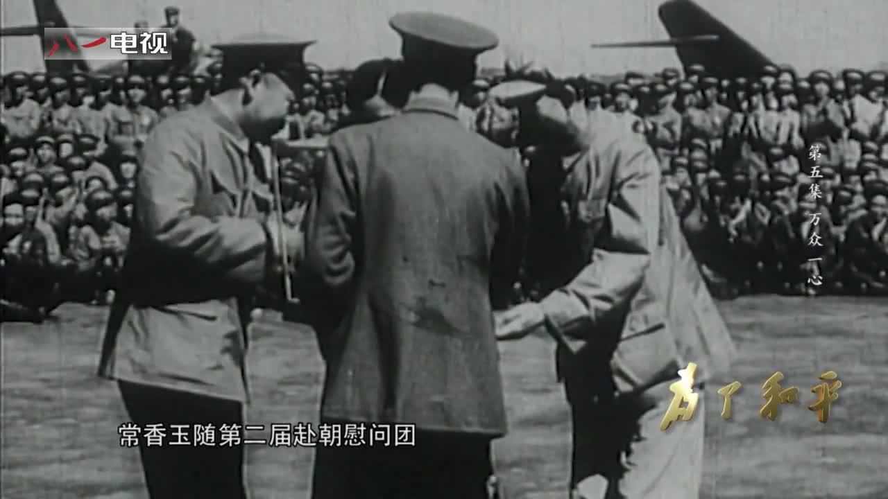 大型电视纪录片《为了和平》第五集《万众一心》