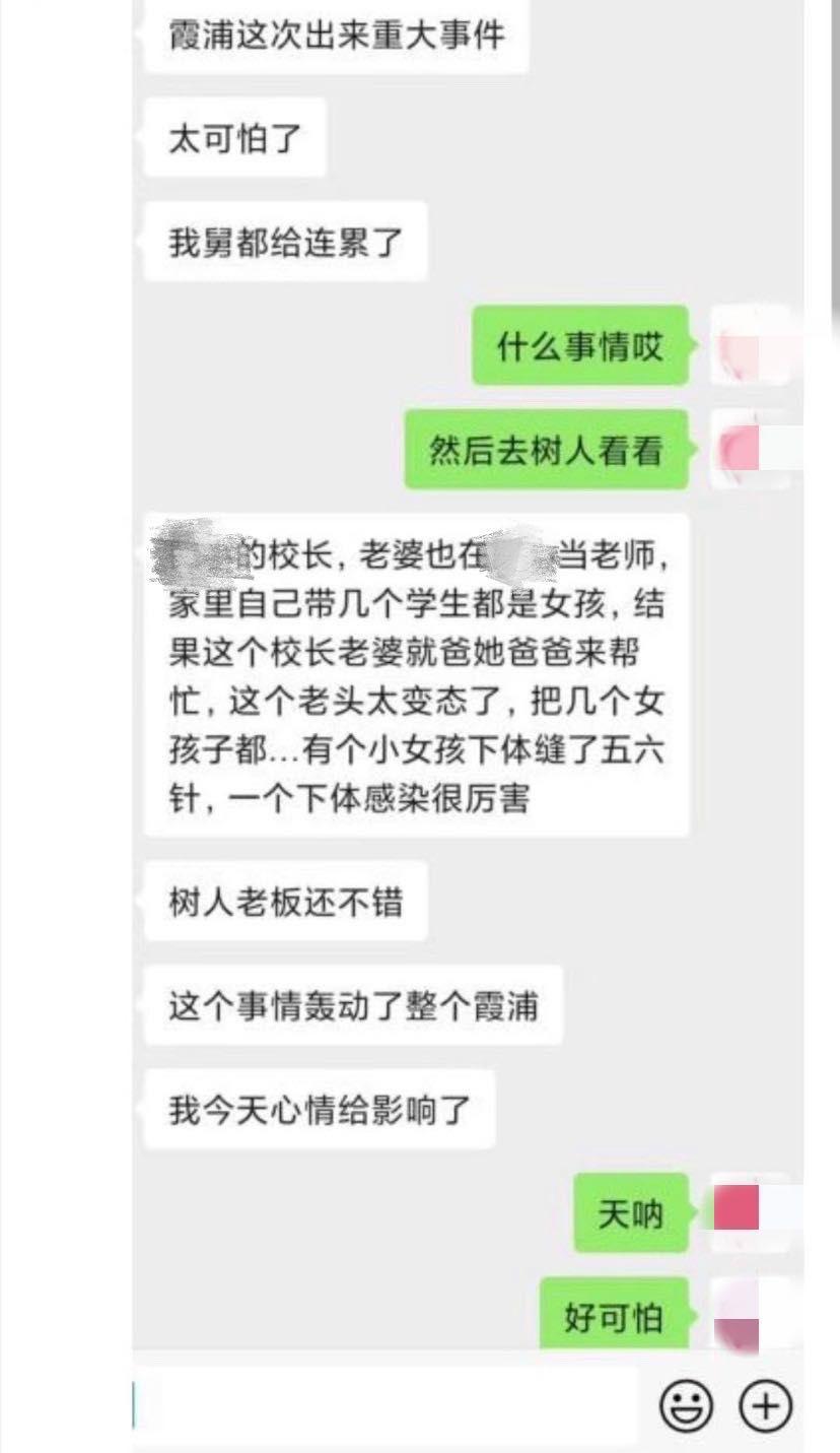"【h网】_福建霞浦""一小学校长父亲被指性侵多名女童"" 警方回应"