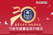 宁波市望春监狱建监30周年
