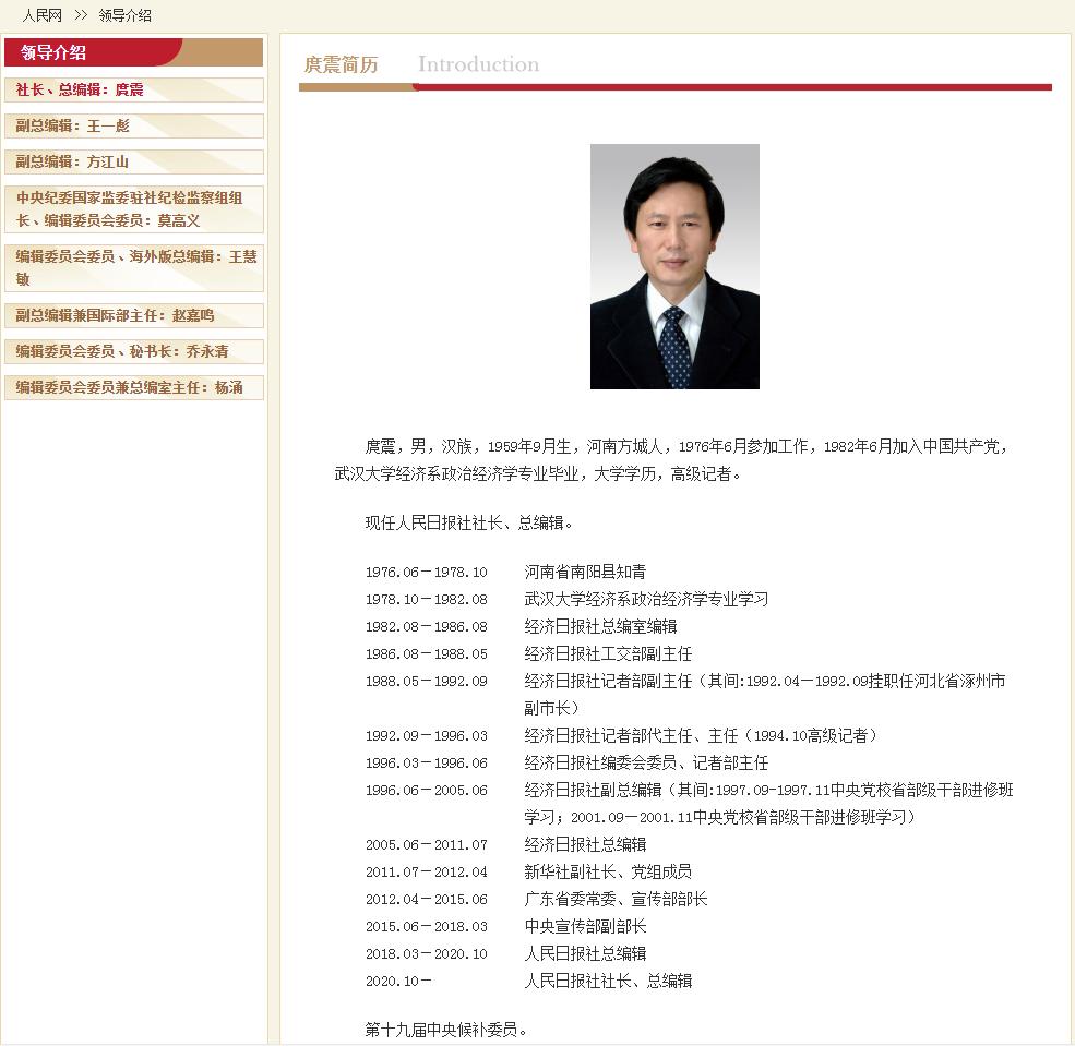 【btcchina】_庹震已任人民日报社总编辑!曾就读于武汉这里