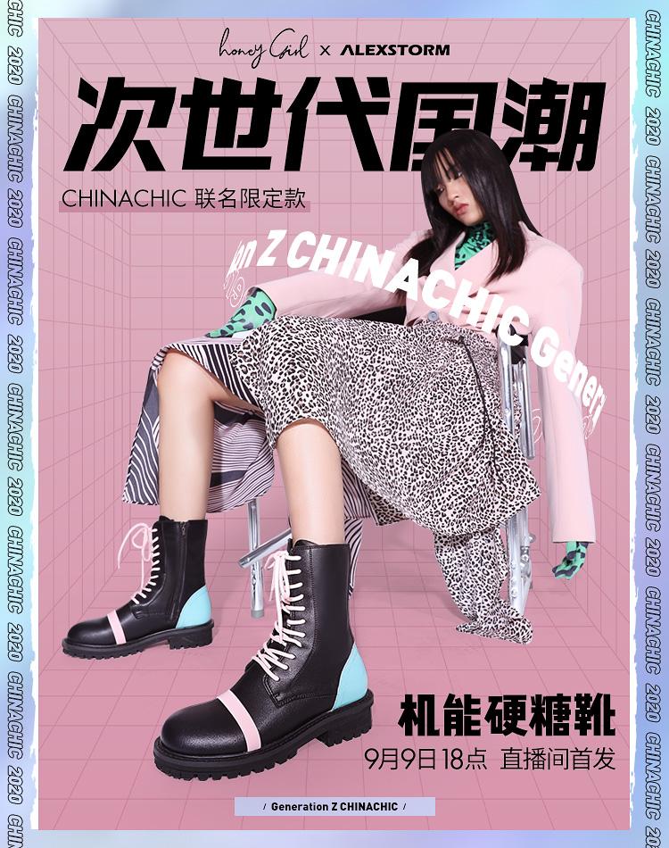 ALEXSTORM即将携手国民女鞋品牌honeyGIRL发布联名系列