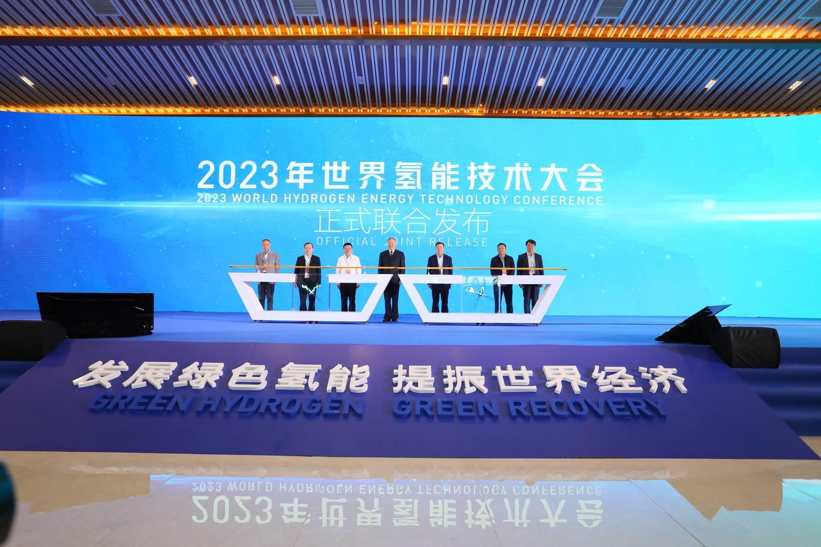 2023年世界氢能技术大会联合发布仪式