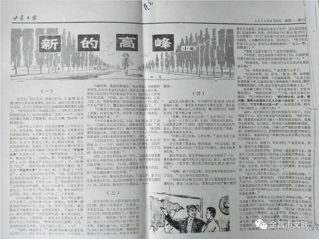 1971年8月18日《甘肃日报》第三版