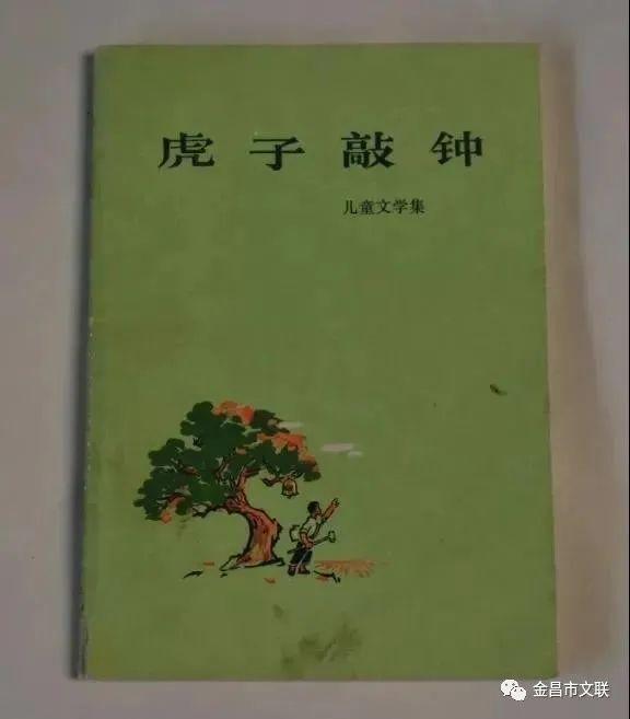 一九七二年四月,李田夫的成名作《虎子敲钟》